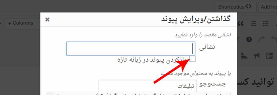 لینک خارجی را به صورت new tab | سئو پرگاس