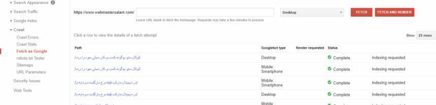 لینک را فچ کنید تا گوگل آنرا سریعتر ایندکس کند | سئو پرگاس