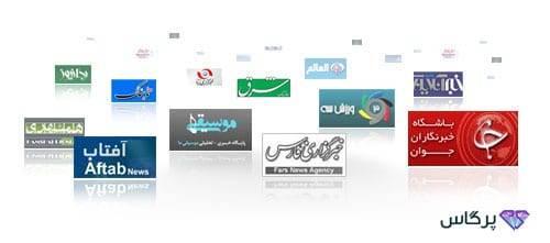 طراحی سایت خبری | پرگاس