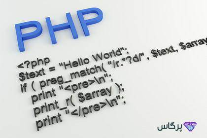 زبان برنامه نویسی PHP