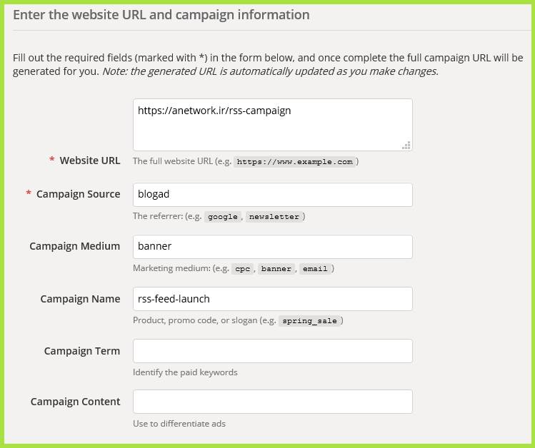 ردگیری کمپین تبلیغات