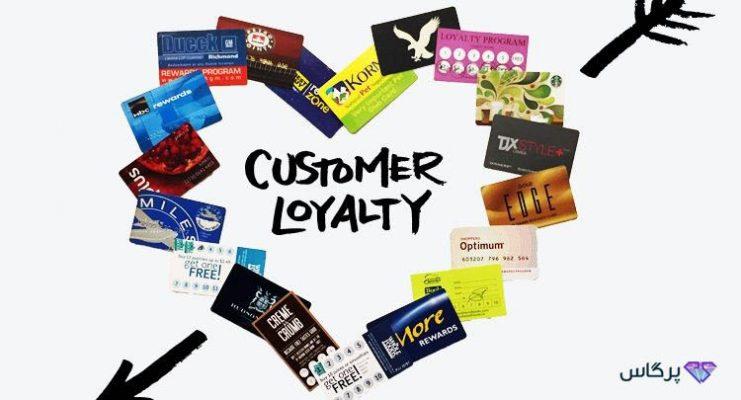 وفاداری به برند چیست و راههای افزایش وفاداری مشتریان کدامند؟   پرگاس