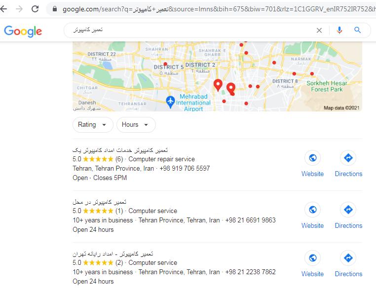 بهترین راه تبلیغات با Google My Business | پرگاس