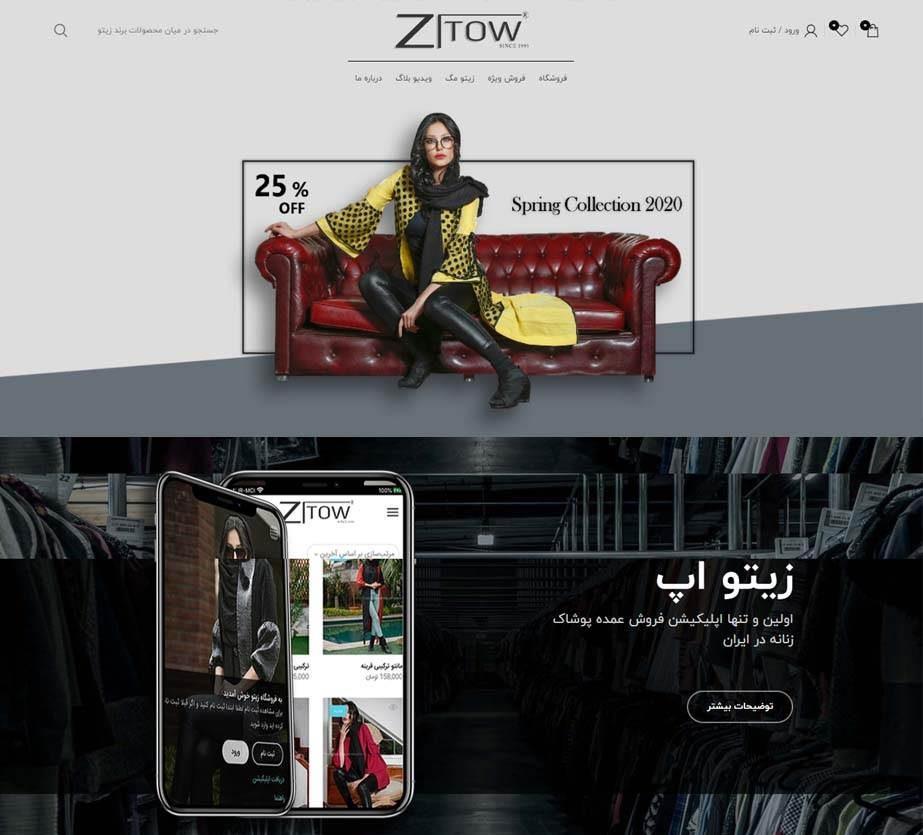 طراحی سایت فروشگاه اینترنتی مد و لباس زیتو